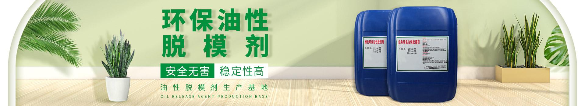 重庆建筑脱模剂